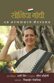 sonia gandhi written rani singh by mehta publishing house buy  sonia gandhi