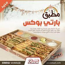 مطعم السندباد sendebadp الدمام ( الاسعار + المنيو + الموقع ) - مطاعم و  كافيهات الشرقية