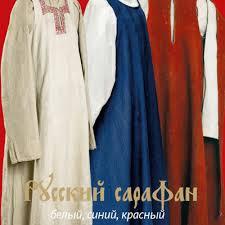 <b>Русский сарафан</b>: <b>белый</b>, <b>синий</b>, красный | Лабиринт - Новости и ...