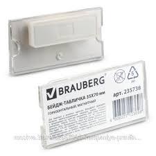 <b>Бейдж</b>-<b>табличка Brauberg</b>, <b>35х70</b> мм, горизонтальный ...