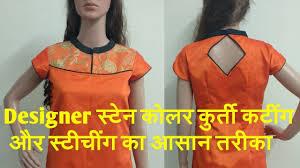 Collar Back Neck Design Collar Neck Design Kameez Cutting And Stitching In Hindi