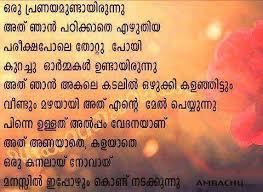 Malayalam Quotes Malayalam Quote Images Malayalam Status Quotes New Fake Friend Quotes In Malayalam