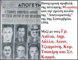 Χαρίλαος Φλωράκης: Καπετάν Γιώτης, «κατάσκοπος», 20 φορές ισοβίτης και  πολιτικός ηγέτης — Kallithea Press