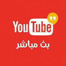 بث مباشر - Bs Mobasher - YouTube