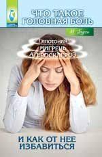 Что такое головная боль и как от нее <b>избавиться Буров М</b>. Купить ...