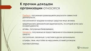 Презентация на тему Доходы и расходы предприятия Финансы  5 К