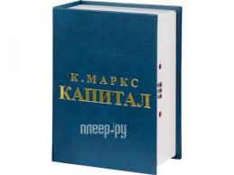 Купить <b>Сейф книга</b> Капитал Blue по низкой цене в Москве ...