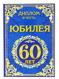 Диплом Юбилей лет  Диплом Юбилей 60 лет