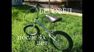 <b>Беговел</b> для детей | <b>Yedoo Too Too</b> | Отзыв после 4х лет ...