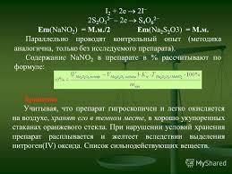 Презентация на тему Лекция Тема Неорганические лекарственные  74 i