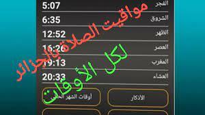 أوقات الصلاة بالجزائر لشهر أوت 2020 بكل المدن الجزائرية - YouTube