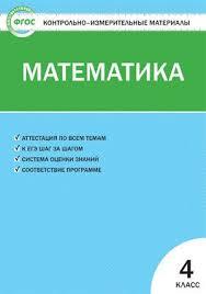 Книга контрольно измерительные материалы Математика класс  Контрольно измерительные материалы Математика 4 класс ФГОС