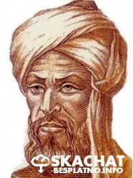 СКАЧАТЬ РЕФЕРАТ НА ЛЮБУЮ ТЕМУ БЕСПЛАТНО Страница  musa al kharizmi