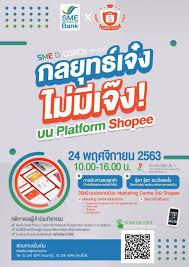 SME D Bank จับมือ พันธมิตร หนุน 'เอสเอ็มอีไทย' เพิ่มยอดขาย พาลุยตลาด E- commerce พิชิตใจผู้บริโภค