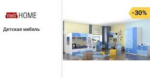 <b>Детская мебель</b> - Купить <b>мебель</b> для <b>детской</b> комнаты в Москве