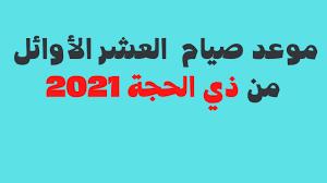 عشر ذي الحجة✨موعد صيام العشر الاوائل من ذي الحجة✨ذي الحجة 2021✨فضل صيام يوم  عرفة - YouTube