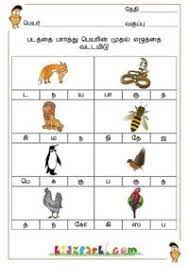 Each flower has a number on it. Worksheets For Grade 1 Tamil Best Worksheet