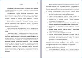 Облік аналіз і аудит матеріальних активів підприємства Вступ диплому з матеріальних активів підприємства та ефективності їх використання