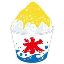 商用フリー無料イラスト夏かき氷レモンkakigori 商用okフリー