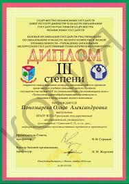 Кафедра Автоматизации Производственных Процессов Диплом  Диплом iii Пономарева О Конкурс СНГ
