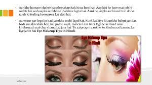 eye shadow makeup tips in hindi age wordpress