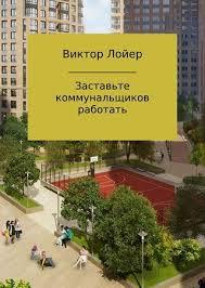 Юриспруденция Скачать книги в форматах txt fb pdf бесплатно  скачать Заставьте коммунальщиков работать бесплатно