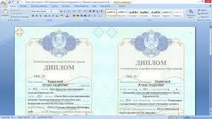 Диплом стандарт Казахстан Скриншоты
