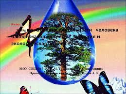 класс экология
