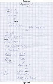 Решение контрольные работы КР вариант № по Алгебре  ГДЗ Решебник по алгебре 8 класс дидактические материалы Попов М А