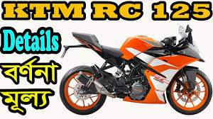 ktm rc 125 bike details specificatiion and in desh