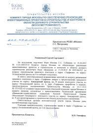 Сергей Митрохин направил письмо начальнику Главного контрольного  2