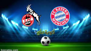 مشاهدة مباراة بايرن ميونخ وكولن بث مباشر اليوم في الدوري الألماني