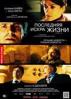 Диссертация об убийстве смотреть онлайн бесплатно Последняя искра жизни 2012