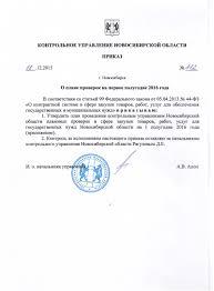 Планы проведения проверок Контрольное управление Новосибирской  Приказ контрольного управления Новосибирской области от 18 12 2015 № 312 О плане проверок на первое полугодие 2016 года
