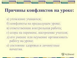 Презентация на тему Конфликт в школе Пути выхода из конфликтной  17 Причины конфликтов
