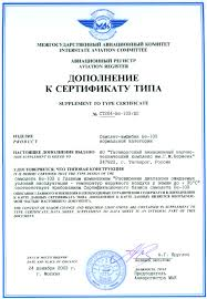 Types Of Medical Certifications Beriev Aircraft Company Be 103 Light Amphibious Aircraft