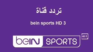 شاهد .. تردد قناة bein sports HD 3 بي ان سبورت الناقلة مباريات الدوري  الإسباني | مباراة برشلونة - إقرأ نيوز