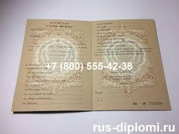 Купить аттестат старого образца СССР в Москве цена Аттестат школы о среднем образовании СССР до 1995 года