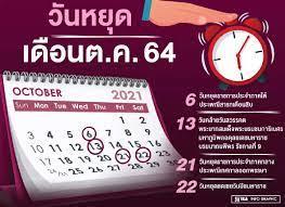 วันหยุดชดเชยวันปิยมหาราช เดือนตุลาคม 2564 มีวันหยุดราชการอะไรบ้างเช็ค