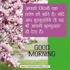 good morning message in hindi good
