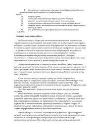 Отчет по практике Изучение водных беспозвоночных Оценка  Отчет по практике Изучение водных беспозвоночных Оценка экологического состояния водоема по биотическому индексу р