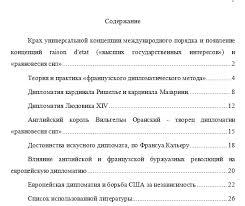 Дипломатия стран Западной Европы в вв Курсовые дипломные  Реферат на тему Дипломатия стран Западной Европы в 17 18 вв