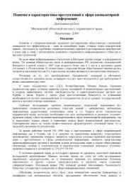 Понятие и характеристика преступлений в сфере компьютерной  Понятие и характеристика преступлений в сфере компьютерной информации диплом 2010 по информатике скачать бесплатно Компьютерные ЭВМ
