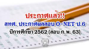 สทศ. ประกาศผลสอบ O-NET ป.6 ปีการศึกษา 2562 ตรวจสอบผลคะแนนรายบุคคล  รายโรงเรียน - ครูอาชีพดอทอคม