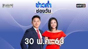 ข่าวค่ำช่องวัน | 30 พฤษภาคม 2563 | ข่าวช่องวัน