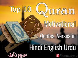 Quran Motivational Quotes In Hindi Gambar Islami