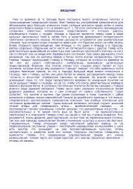 Гомеровский эпос реферат по культурологии скачать бесплатно Илиада  Гомеровский эпос реферат по культурологии скачать бесплатно Илиада Одиссея Гомер поэзия древней Греции Ахилл гомеровские эпические