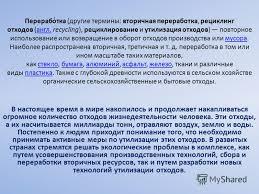 Презентация на тему Утилизация отходов Значение вторичной  2 Перерабо́тка другие