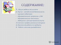 Презентация на тему Портфолио учителя математики и социального  2 1