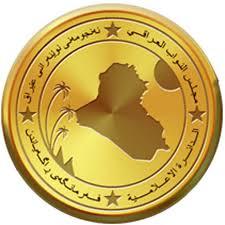 نتيجة بحث الصور عن مجلس النواب العراقي
